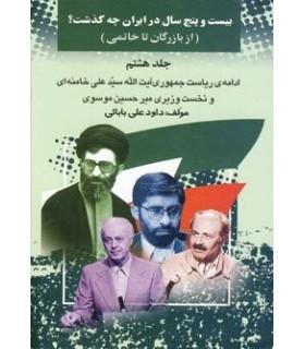 کتاب بیست و پنج سال در ایران چه گذشت جلد 8