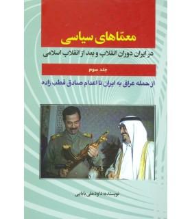 معماهای سیاسی در ایران دوران انقلاب و بعد از انقلاب 3 از حمله عراق به ایران تا اعدام صادق قطب زاده