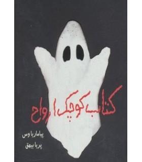 کتاب کوچک ارواح