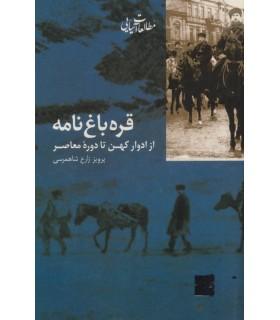 کتاب قره باغ نامه از ادوار کهن تا دوره معاصر (مطالعات آسیایی 3)
