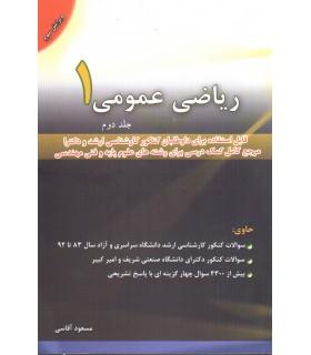 کتاب ریاضی عمومی 1 جلد 2