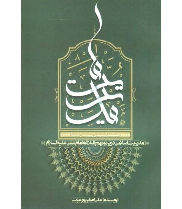 کتاب مدیریت ما مدیریت اسلامی در پرتو نهج البلاغه امام علی علیه السلام