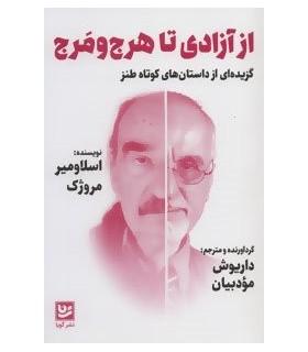 کتاب از آزادی تا هرج و مرج گزیده ای از داستان های کوتاه طنز