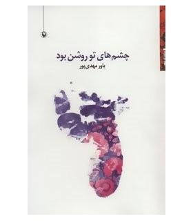 کتاب چشم های تو روشن بود مجموعه شعر