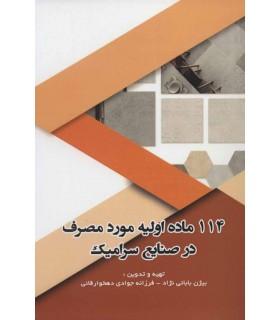 کتاب 114 ماده اولیه مورد مصرف در صنایع سرامیک