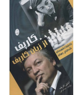 کارپف از زبان کارپف خاطرات قهرمان شطرنج جهان
