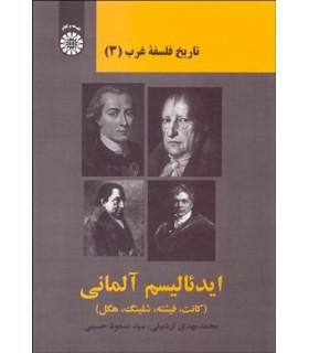 کتاب تاریخ فلسفه غرب 3 ایدئالیسم آلمانی