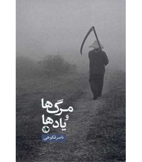 کتاب مرگ و یادها