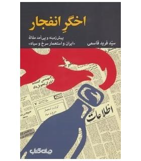 اخگر انفجار پیش زمینه و پی آمد مقاله ایران و استعمار سرخ و سیاه (برگی از تاریخ 9)