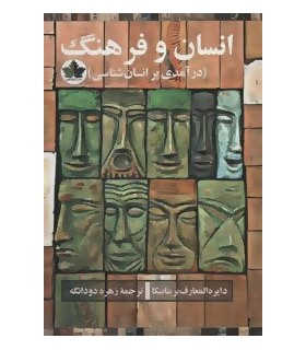 کتاب انسان و فرهنگ درآمدی بر انسان شناسی