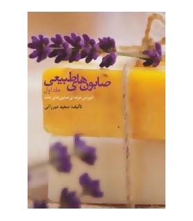 صابون های طبیعی 1 آموزش حرفه ای صابون های جامد