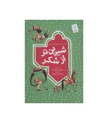 کتاب شیرین تر از شکر 365 داستان کهن ایرانی