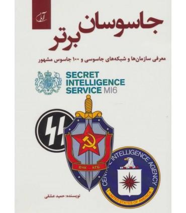 کتاب جاسوسان برتر معرفی سازمان ها و شبکه های جاسوسی و 100 جاسوس مشهور