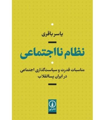 کتاب نظام نا اجتماعی مناسبات قدرت و سیاست گذاری اجتماعی در ایران پسا انقلاب