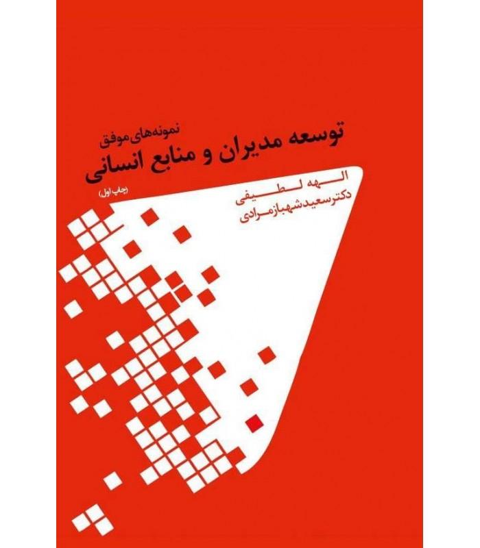 کتاب نمونه های موفق توسعه مدیران و منابع انسانی