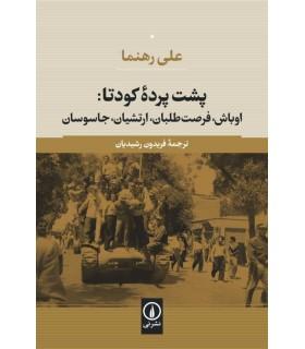کتاب پشت پرده کودتا اوباش فرصت طلبان ارتشیان جاسوس