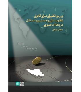 کتاب بررسی تطبیقی مبانی قانونی نظارت مالی و حسابرسی مستقل در بخش عمومی