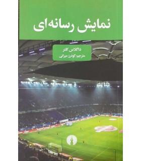 کتاب نمایش رسانه ای