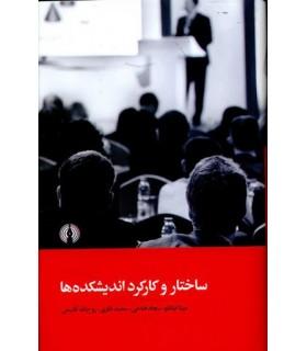 کتاب ساختار و کارکرد اندیشکده ها