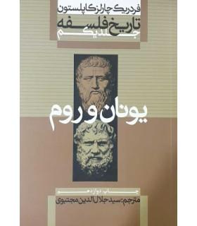 کتاب تاریخ فلسفه جلد 1 یونان و روم