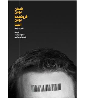 کتاب انسان بودن فروشنده بودن است