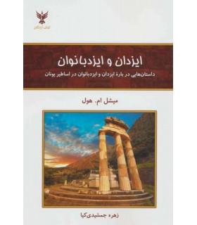 کتاب ایزدان و ایزد بانوان