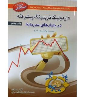 کتاب هارمونیک تریدینگ پیشرفته در بازارهای سرمایه