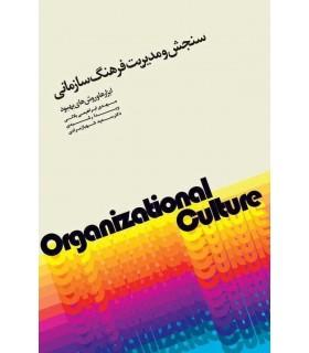 کتاب سنجش و مدیریت فرهنگ سازمانی ابزارها و روش های بهبود