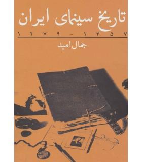 کتاب تاریخ سینمای ایران 1279-1357
