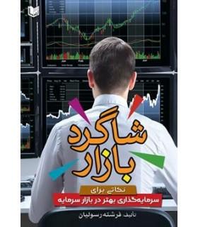 کتاب شاگرد بازار نکاتی برای سرمایه گذاری بهتر در بازار سرمایه