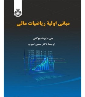 کتاب مبانی اولیه ریاضیات مالی