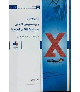 کتاب ماکرونویسی و برنامه نویسی کاربردی به زبان VBA در Excel