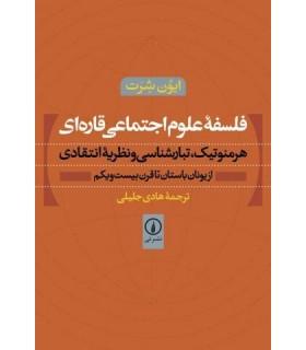 کتاب فلسفه علوم اجتماعی قاره ای هرمنوتیک تبارشناسی و نظریه انتقادی