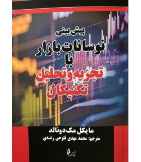 کتاب پیش بینی نوسانات بازار با تجزیه و تحلیل تکنیکال
