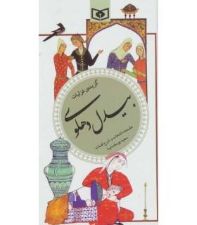 کتاب گزینه ادب پارسی 34 گزیده غزلیات بیدل دهلوی
