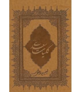 کتاب كلیات سعدی (باقاب)