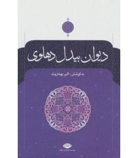 کتاب دیوان بیدل دهلوی (2جلدی)