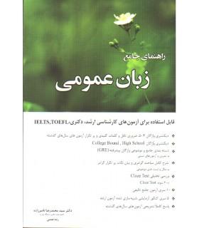 کتاب راهنمای جامع زبان عمومی