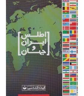 کتاب اطلس ایران و جهان کد 571