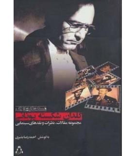 کتاب گلدان شكسته یونانی مجموعه مقالات و نقدهای سینمایی مسعود بهاری