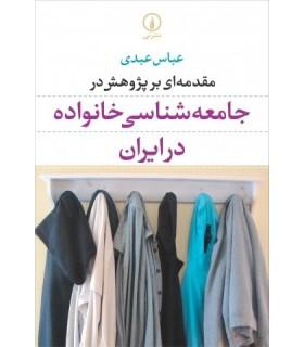 کتاب مقدمه ای بر پژوهش در جامعه شناسی خانواده در ایران