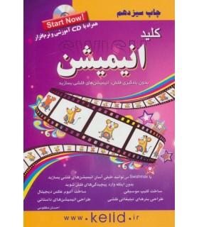 کتاب کلید انیمیشن همراه با سی دی