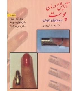 کتاب آرایش و درمان پوست درماتولوژی آرایشی