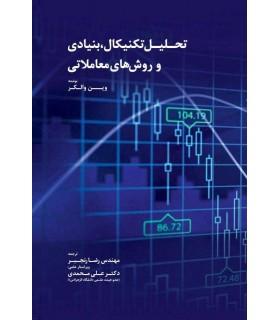 کتاب تحلیل تکنیکال بنیادی و روش های معاملاتی