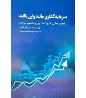 کتاب سرمایه گذاری مانند وارن بافت راهبردهایی قدرتمند برای کسب ثروت