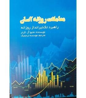 کتاب معاملات روزنه آسان راهبرد تک تیرانداز روزانه
