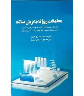 کتاب معاملات روزانه به زبان ساده