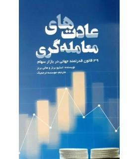 کتاب عادت های معامله گری 39 قانون قدرتمند جهانی در بازار سهام