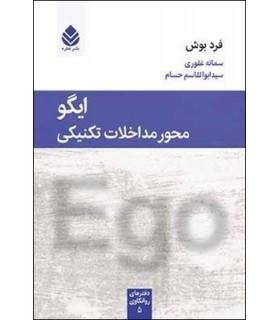 کتاب ایگو محور مداخلات تکنیکی