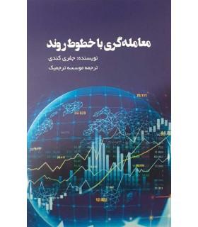کتاب معامله گری با خطوط روند